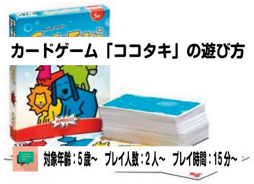 UNOと似たようなカードゲーム「ココタキ」