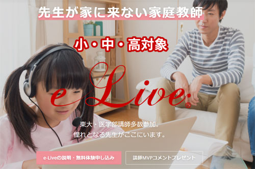 e-Liveオンライン学習塾