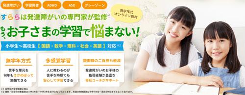すららオンライン学習塾