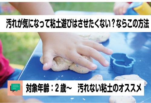 粘土遊びで汚れない方法