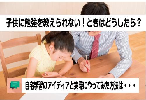 子供に勉強を教えられない時の対処方法